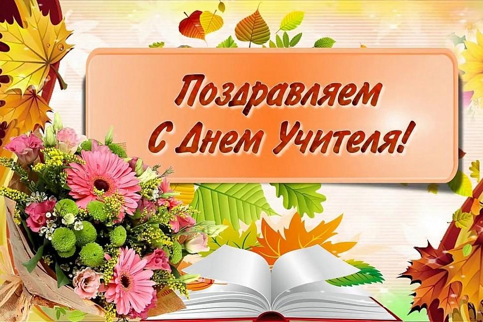 5 октября - День учителя!