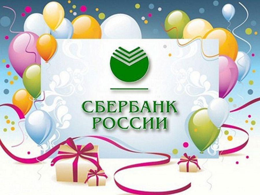 12 ноября – День СБЕРбанковского работника